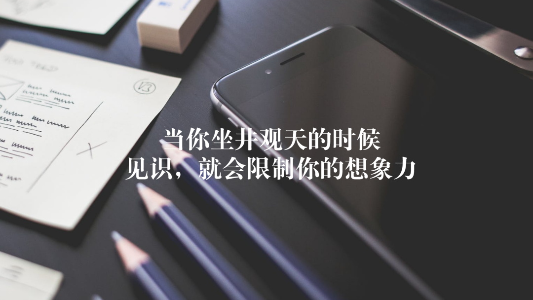 吴军《见识》:在中国的今天,成功是一件大概率事件