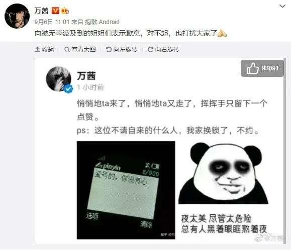 """万茜""""被盗号"""",为何演变为互联网公司的""""锅传锅""""现象?"""