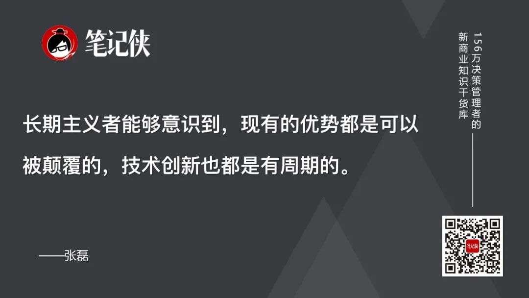 高瓴张磊:人生的成败,在于格局