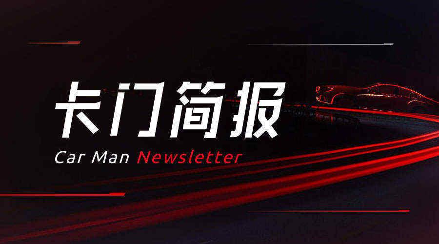 卡门简报 | 北京增发新能源小客车指标入围家庭公布;尼古拉遭沽空机构做空;本田召回部分车型