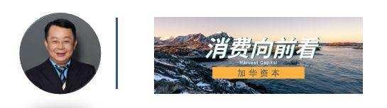 北大汇丰金融茶座:中国宏观经济趋势与消费的超级浪潮——宋向前
