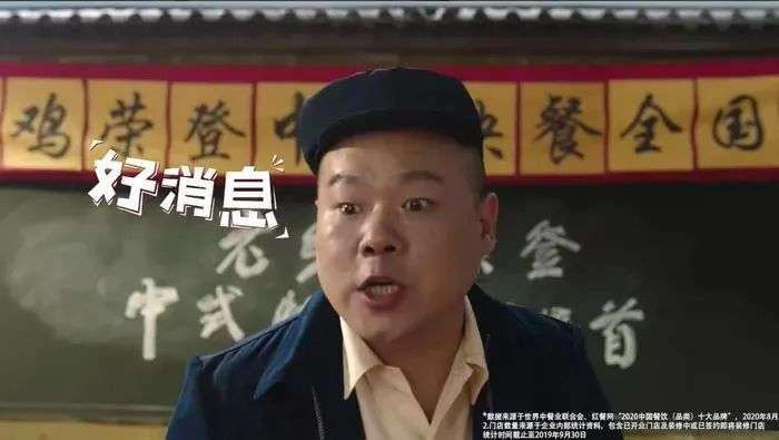 """土味网红老乡鸡,出圈靠爱""""social""""的中年董事长"""