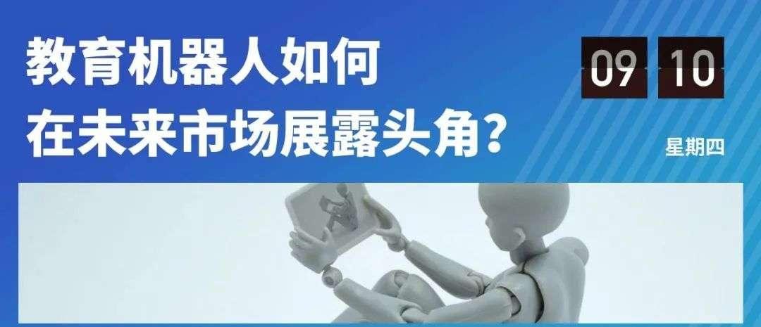 千亿级别的市场:教育机器人到底行不行?