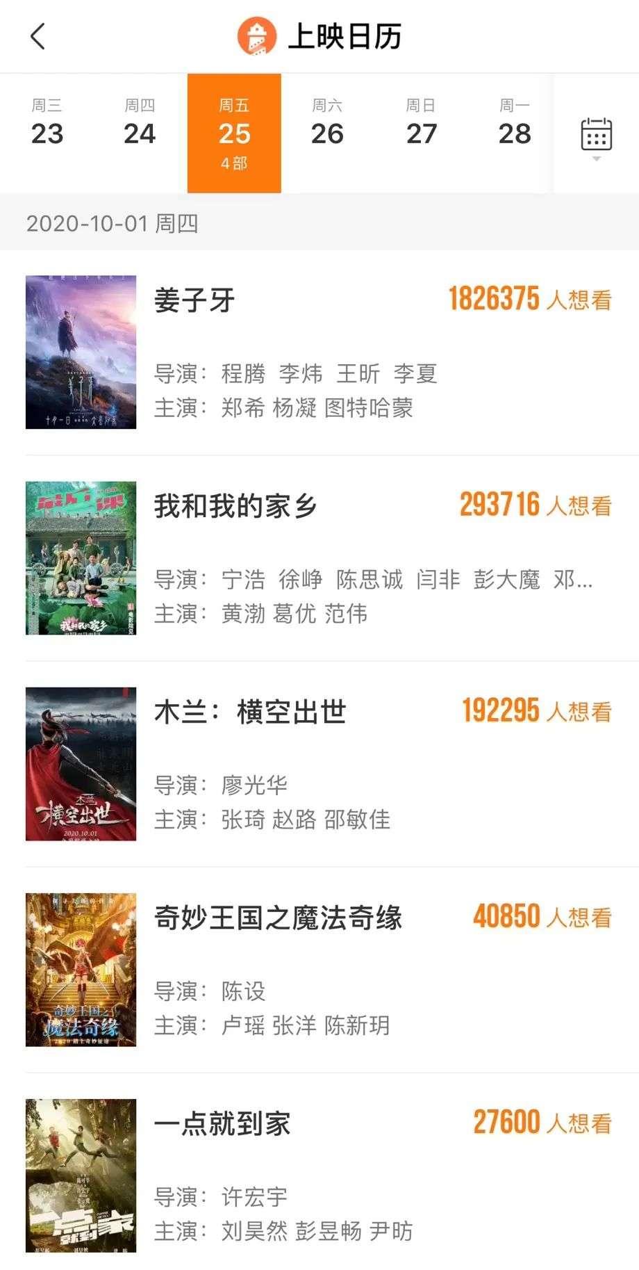 """《夺冠》提档、《姜子牙》《家乡》将开预售,还会有""""最强国庆档""""吗?"""