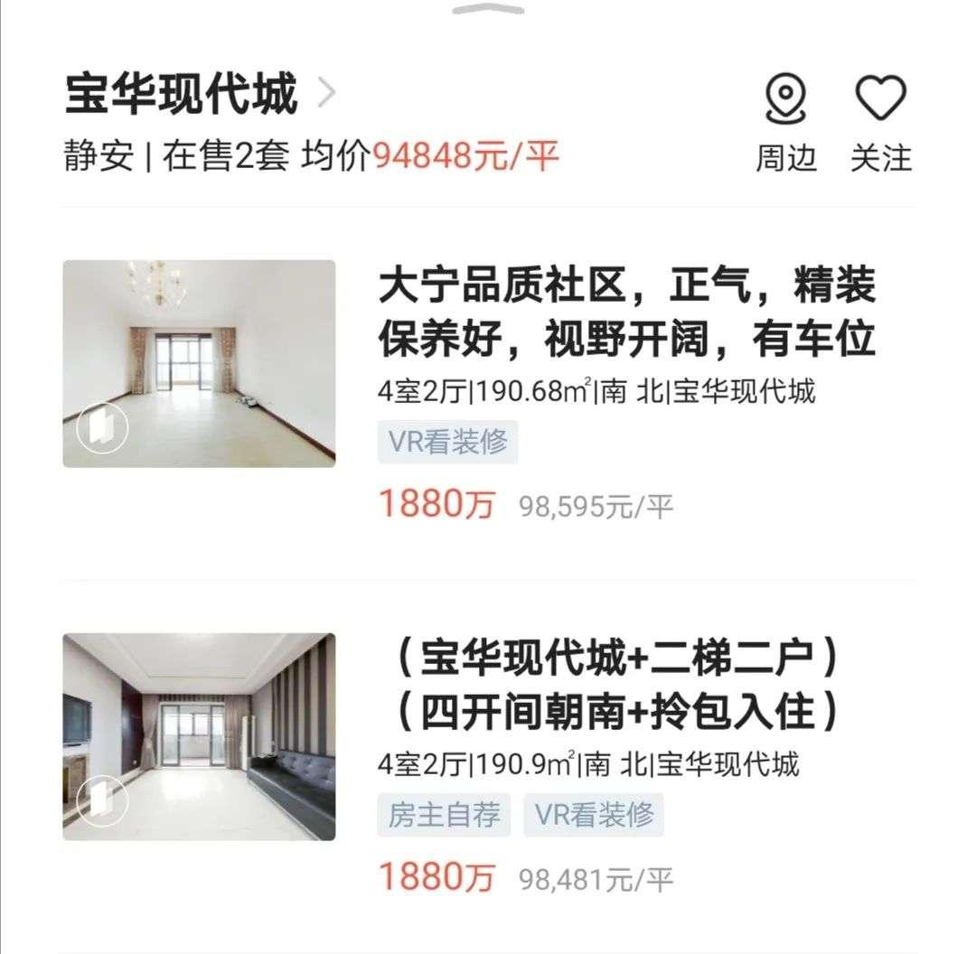魔幻的上海楼市,抢房与降价正在同时上演