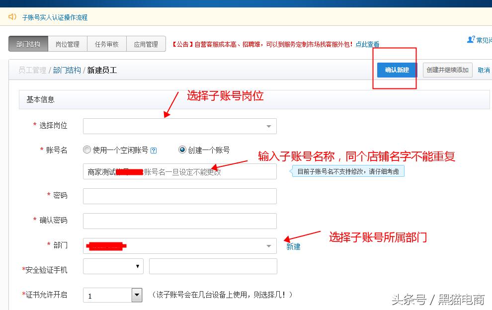 淘宝子账号怎么认证二维码(必备子账号认证6步骤)