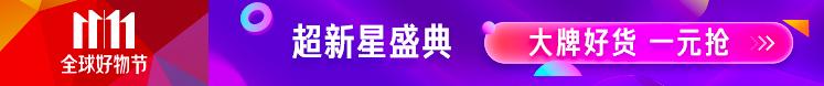 京东双11晚会节目单(曝光双11晚会节目单内幕)