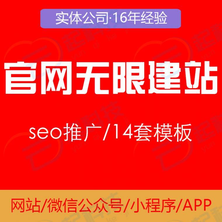企业seo推广优化PC手机H5官网diy无限建站系统开发