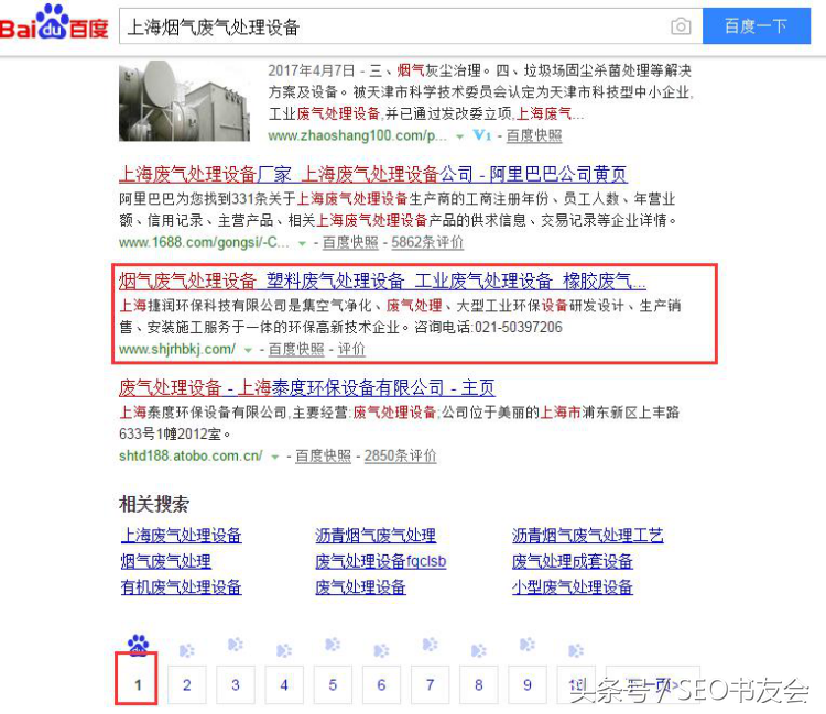 湘潭网站seo,