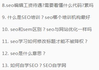 seo排名优化课程有哪些 相关搜索词如何升核心关键词排名