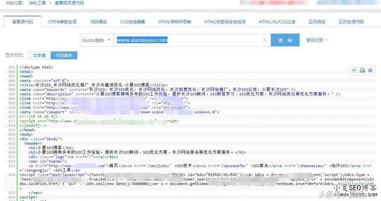 网站seo诊断工具  5大SEO诊断工具分别是什么