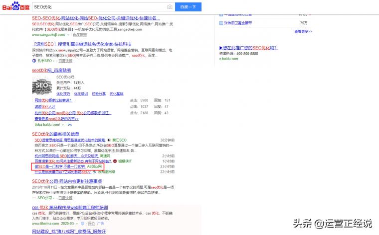 seo的文章应该怎么写 SEO优化的文章如何上百度首页