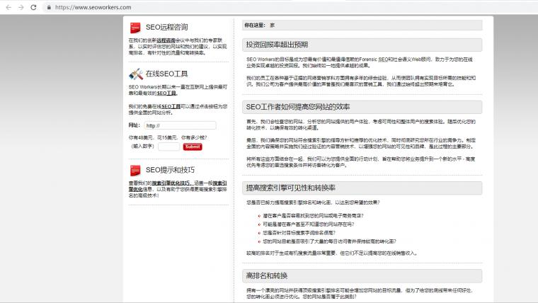 seo关键词排名优化软件有哪些