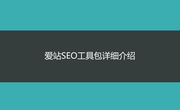 爱站网长尾关键词挖掘工具 爱站SEO工具包有哪些