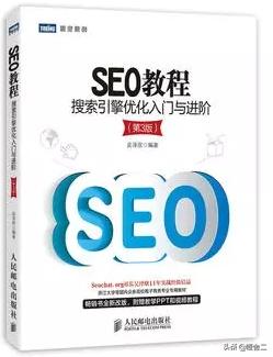seo书架有哪些 初学seo时学习的入门书籍