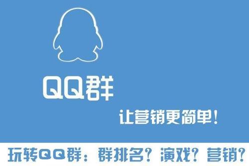 qq群排名首页方法 qq群排名第一技巧是什么?