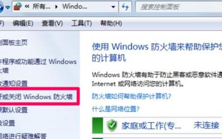网吧的防火墙怎么关,网吧电脑怎么关闭杀毒软件