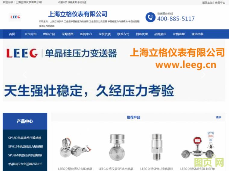 seo177仪器仪表SEO优化案例分析