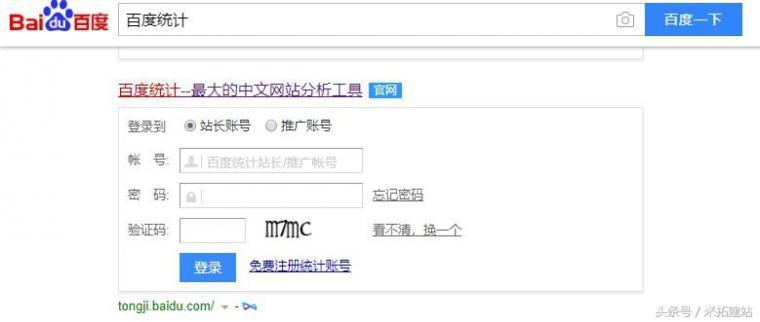 【黑帽seo工具】_网站访客统计是什么 百度统计访客有哪些
