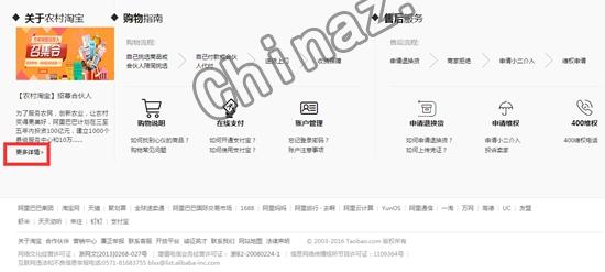 农村淘宝服务站怎么开(农村淘宝服务站加盟流程)