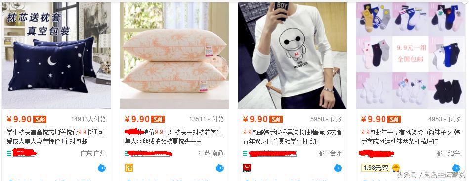 9块9包邮淘宝店(曝光淘宝9块9包邮赚钱内幕)