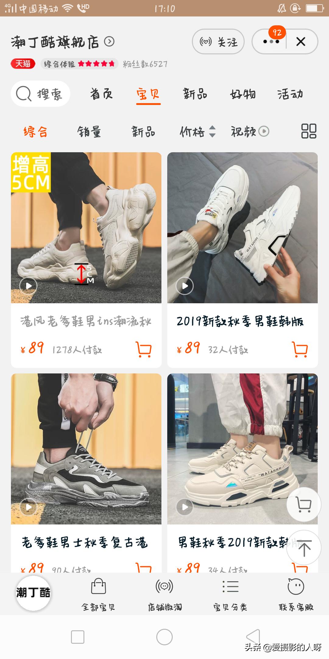 淘宝男鞋店铺推荐(淘宝质量好的男鞋店)