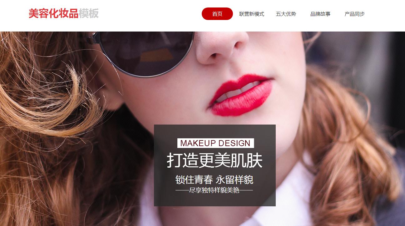 南安网站建设中网络营销必学的五项基本技能!
