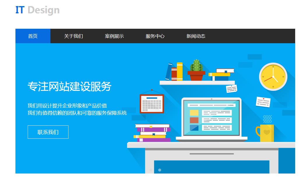 """石家庄网站建设谈谈""""互联网+""""教育一定是O2O模式吗"""