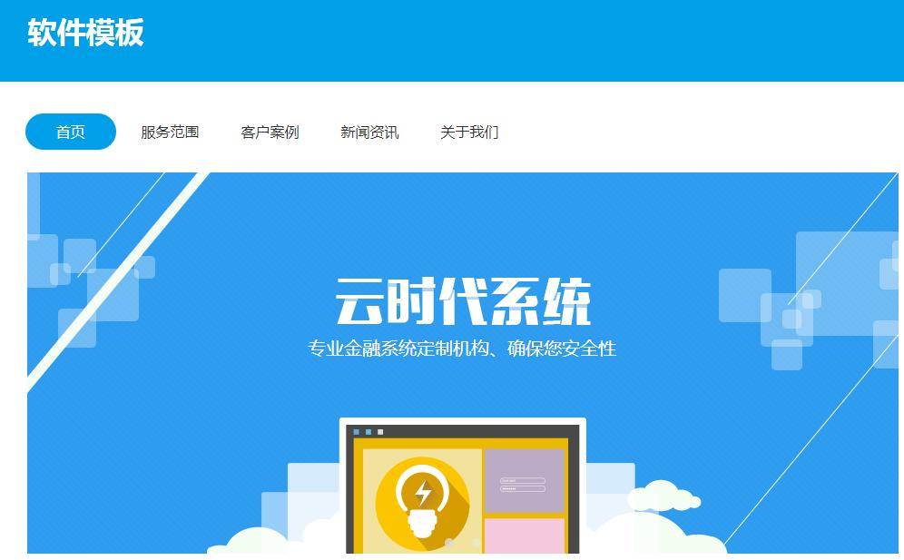 淮安网站建设中手机网站建设方案怎么写?