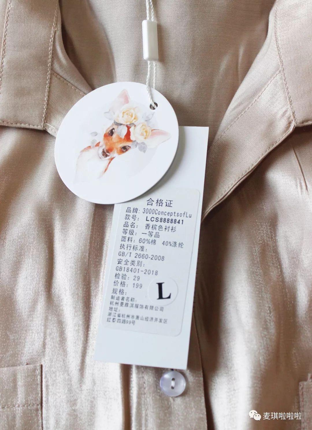 李小璐淘宝店铺(揭晓李小璐淘店服装内幕)