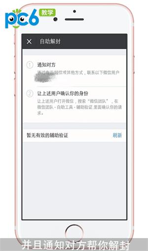 微信封号怎么解除限制登录(微信帐号解禁方法教程)