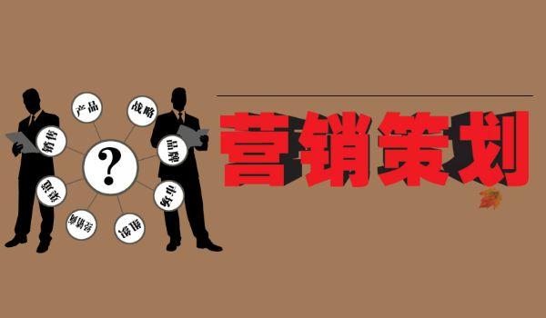 电商双11活动方案(超详细淘宝店铺活动策划方案)