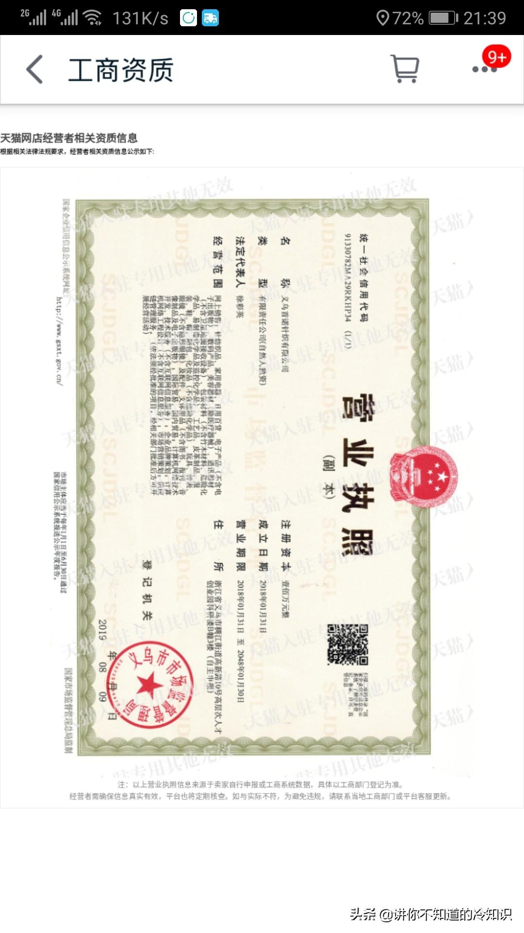 天猫官方网站旗舰店(教你正确分辨官方旗舰店)