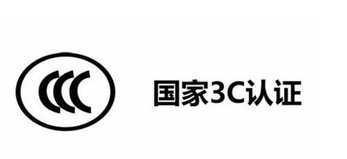 什么是3c产品,3C认证条件是什么