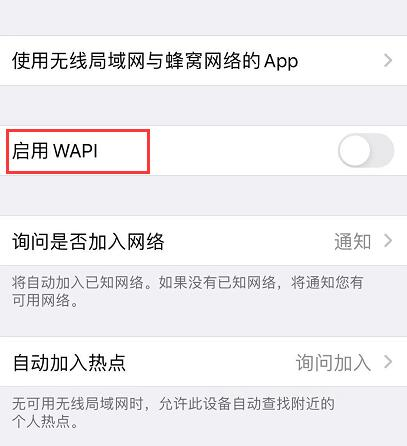 wapi是什么,iPhone如何启用 WAPI功能呢