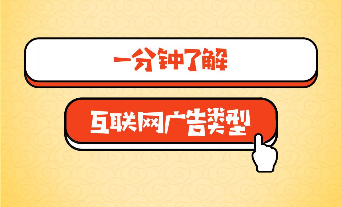 网络广告的形式是什么,互联网广告类型有哪些