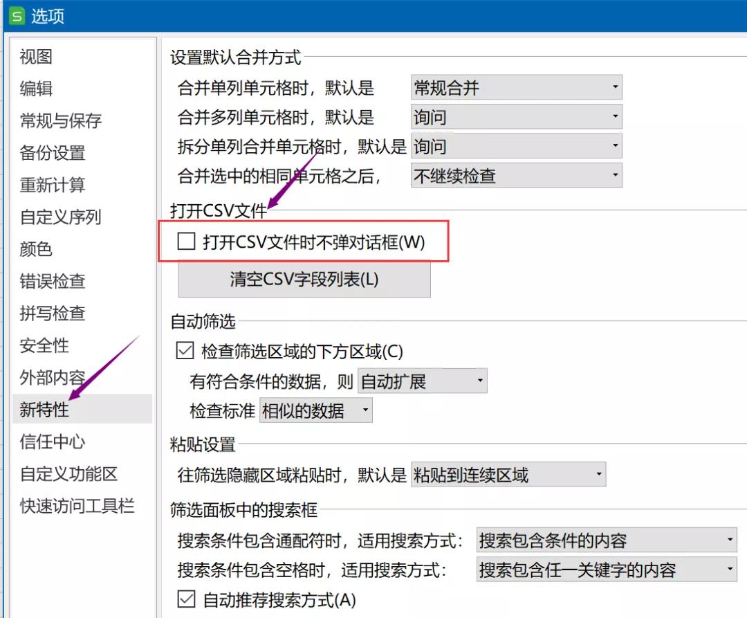 csv格式是什么,如何打开CSV格式文件呢
