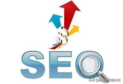 seo怎么优化有哪几方面(seo的基本内容有哪些)