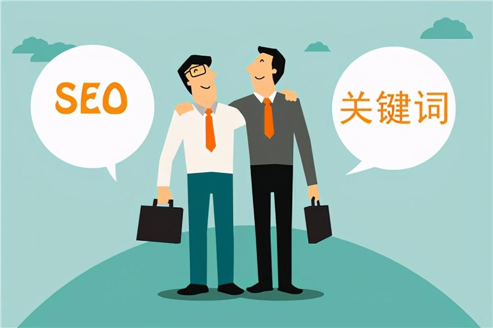 网站SEO优化如何合理选择关键词