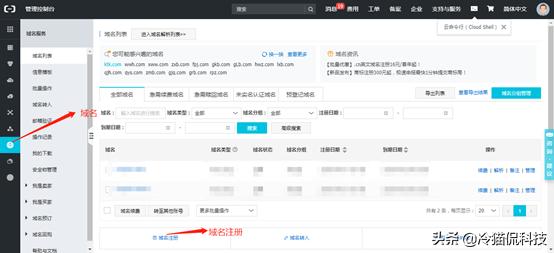 个人网站注册平台(个人网站免费域名注册)