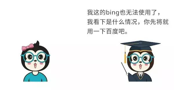 bing搜索是什么,bing搜索为什么无法访问呢