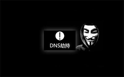 劫持是什么意思,如何防止DNS劫持