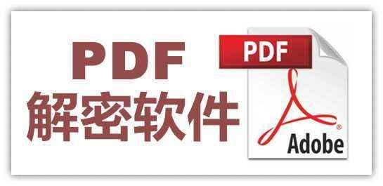 加密文件怎么解密?pdf加密文件去除密码