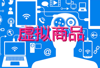 【虚拟商品是什么】拼多多虚拟商品类目有哪些