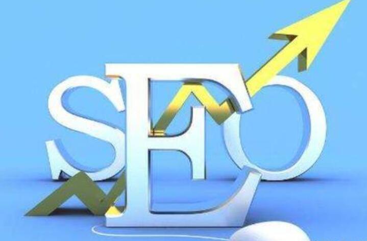 seo的概念和网站优化前提是什么?