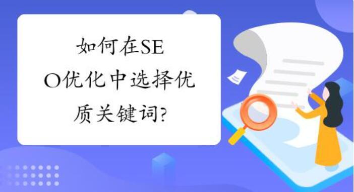 seo网站优化当中如何选择合适的关键词?