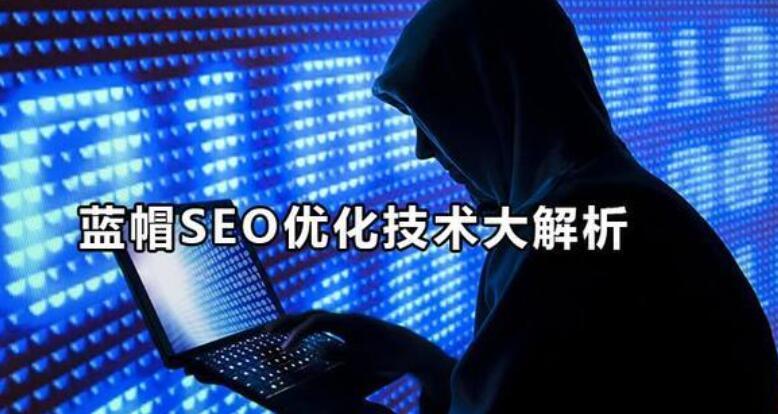 蓝帽SEO是什么意思?蓝帽SEO的功能是什么?