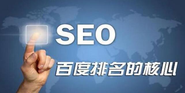 seo排名优化方案制定的方法是什么?