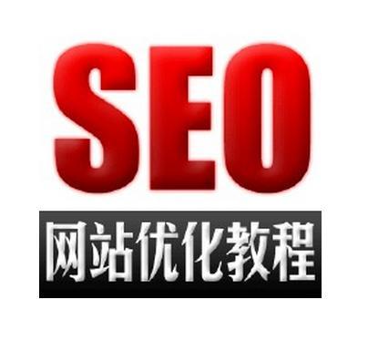 山西seo是什么意思?山西seo网站排名教程有哪些