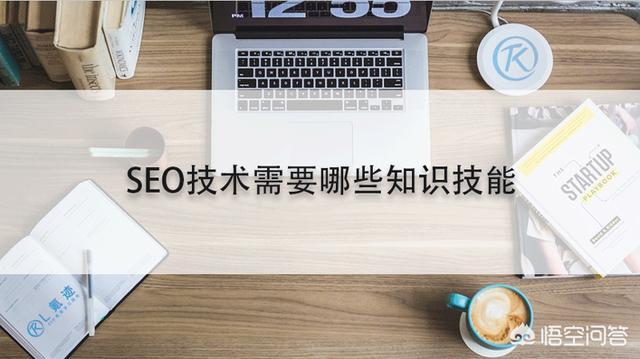 新手如何学习SEO优化(新手学习SEO优化的方法)